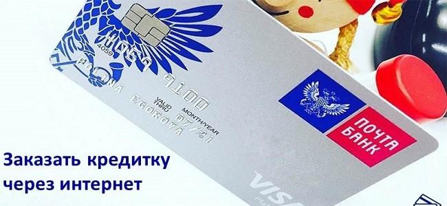 Заказать кредитную карту Почта Банка онлайн