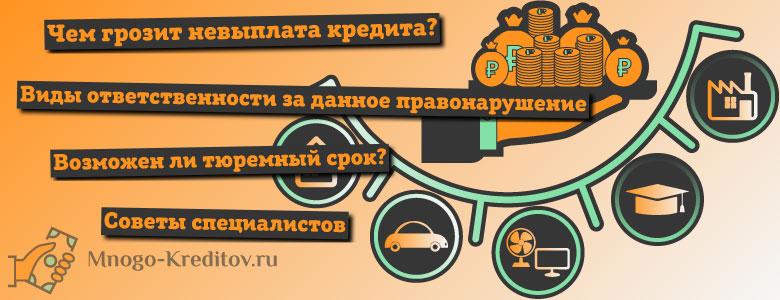 невыплата кредита сбербанку документы для кредита челябинск