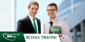 Под какой процент можно взять потребительский кредит в Беларусбанке