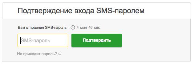 Не приходит СМС с паролем - Сбербанк Онлайн