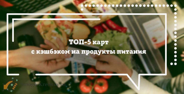 ТОП-5: Карты с кэшбэком на продукты питания в супермаркетах