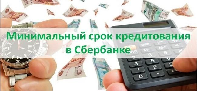 Минимальный срок кредита в Сбербанке