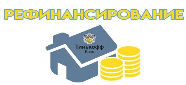 Рефинансирование в Тинькофф Банке - процент