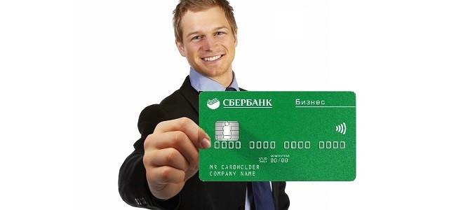 Кредитная карта для ИП в Сбербанке