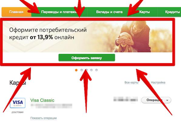 как оформить кредит онлайн в сбербанке на карту