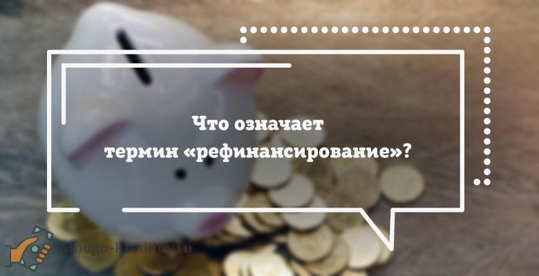 Рефинансирование кредита в Россельхозбанке - условия в 2019 году