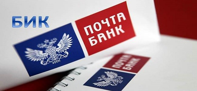БИК Почта Банка для оплаты кредита