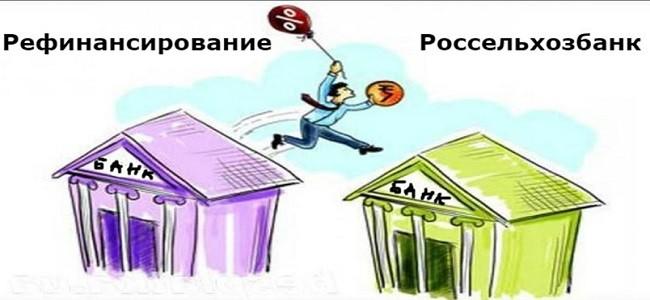 Рефинансирование кредита в Россельхозбанке для физических лиц