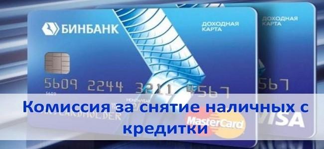 Снятие наличных с кредитной карты Бинбанка - комиссия