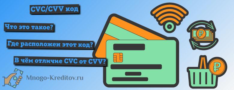 Что такое CVC2 и CVV2 код на банковской карте, где он находится?