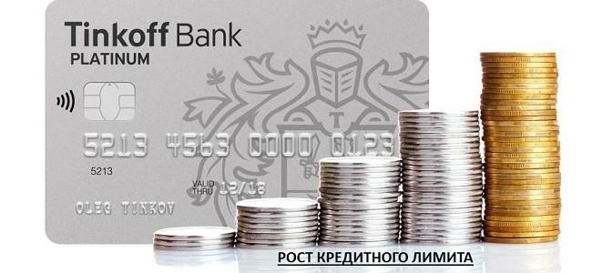 Лимит по кредитной карте Тинькофф Платинум