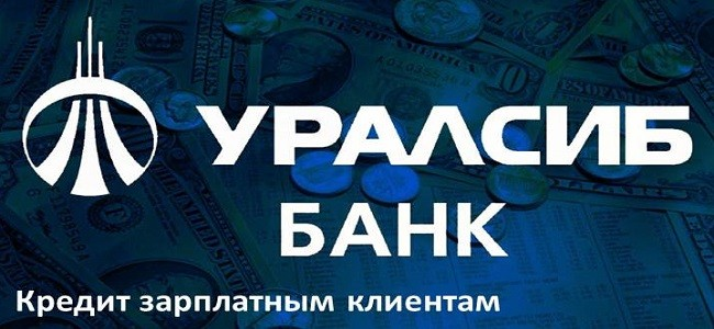 УРАЛСИБ - кредиты для зарплатных клиентов
