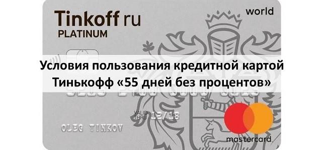 """Кредитная карта Тинькофф """"55 дней без процентов"""" - условия пользования"""