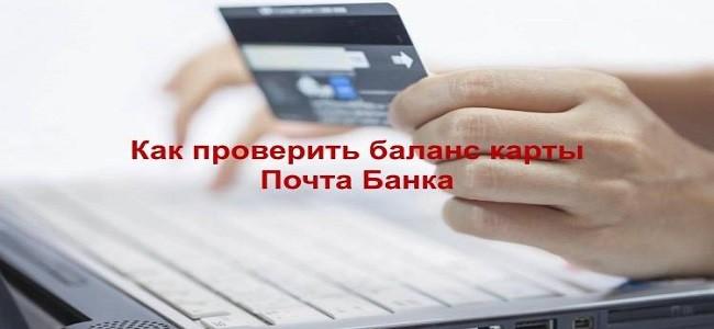 Как узнать баланс кредитной карты Почта Банка
