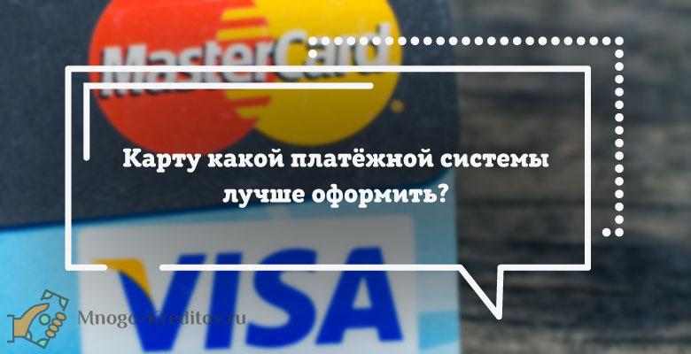 Что лучше: Visa или Mastercard - основные отличия