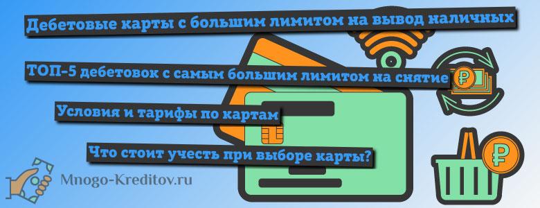 ТОП-5 дебетовых карт с большим лимитом снятия наличных