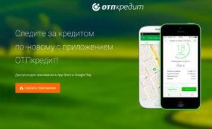 ОТП Банк - узнать остаток по кредиту по номеру телефона