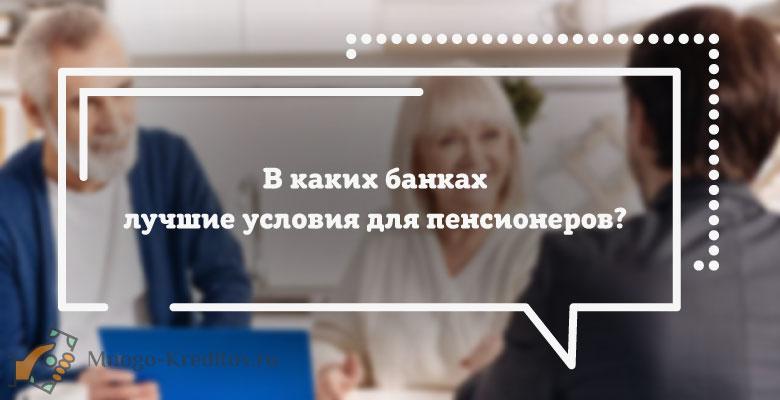Можно ли взять кредит для пенсионеров с низкой процентной ставкой | ТОП-6 банков