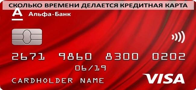 Срок изготовления кредитной карты Альфа Банка
