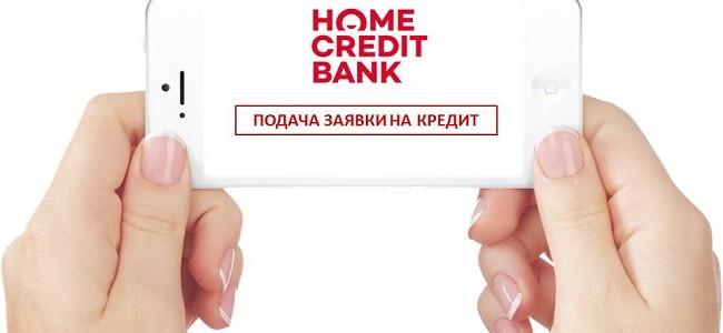 Заявка на кредит по телефону в Хоум Кредит Банке