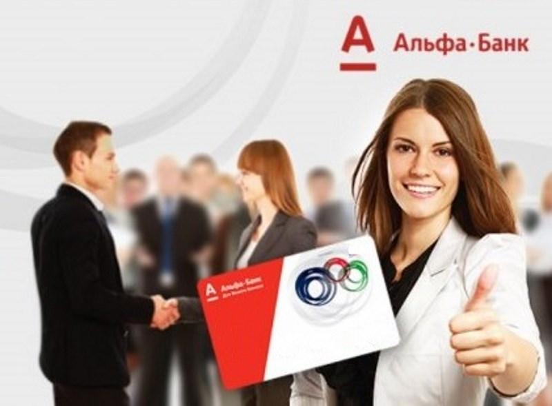 Партнерская программа Альфа-Банка