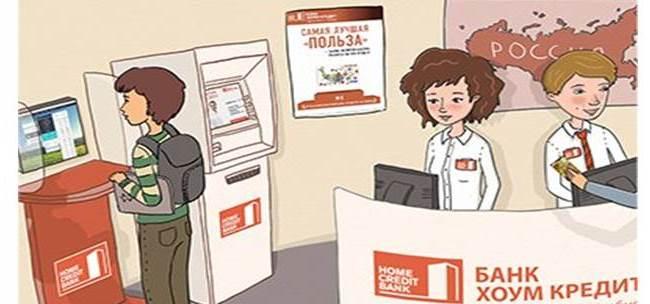 Кредит с 18 лет в Хоум Кредит - можно ли получить