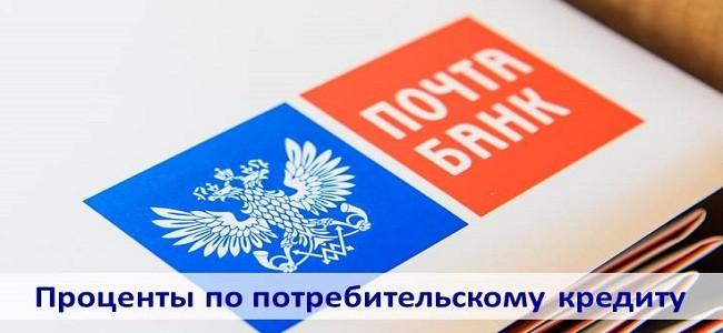 почта банк кредитная ставка официальный адрес сбербанка россии в москве головной офис