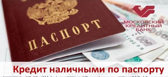 Как взять кредит по паспорту в Московском Кредитном Банке
