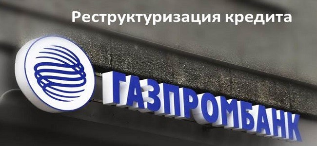 Газпромбанк официальный сайт кредиты физическим ипотека