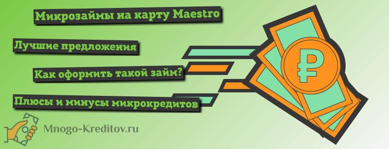Займ на карту Маэстро - мгновенное зачисление круглосуточно