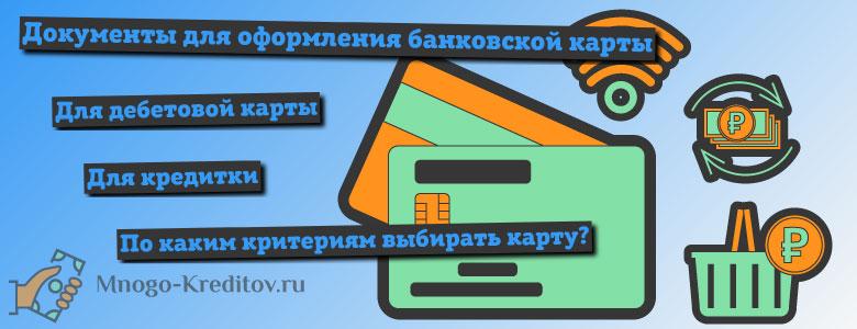 Какие нужны документы для оформления банковской карты?