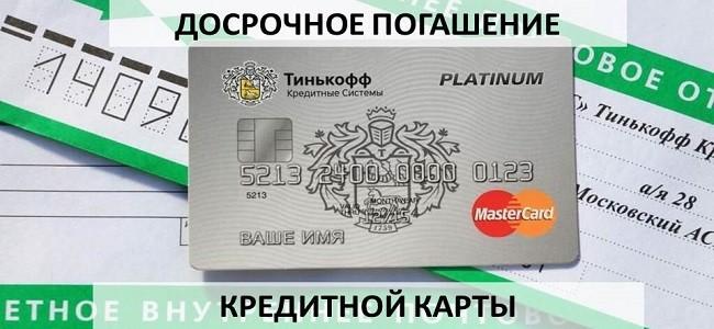 досрочное погашение тинькофф кредит наличными