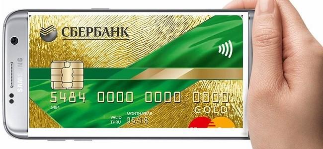 Заказать кредитную карту через приложение Сбербанк Онлайн