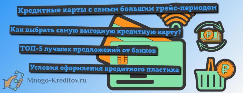 Кредитные карты с большим льготным периодом в 2019 году - рейтинг ТОП-5