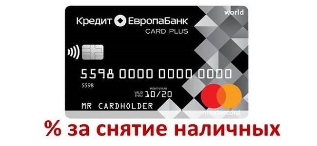 Кредит Европа Банк - процент за снятие наличных с кредитной карты