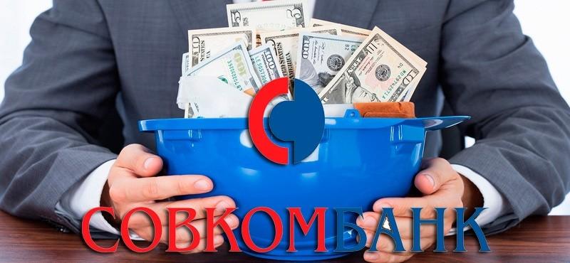 Кредит для бизнеса в Совкомбанке