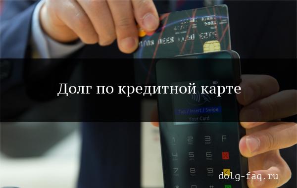 Долг по кредитной карте Сбербанка и других банков - как узнать и погасить?