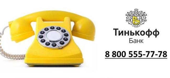 Тинькофф Банк: телефоны кредитного отдела