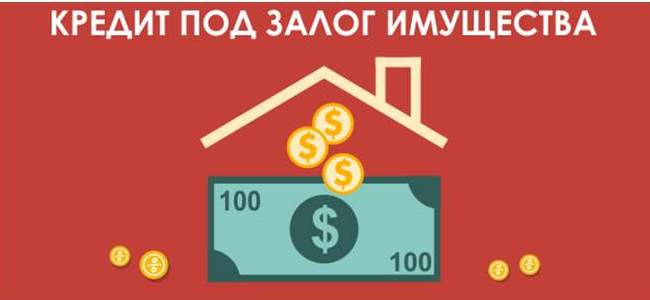 Кредит под залог квартиры в Хоум Кредит Банке