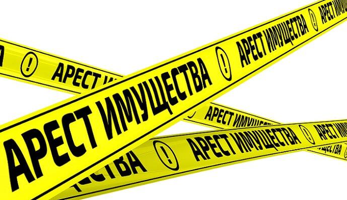 Как можно проверить арест на движимое и недвижимое имущество
