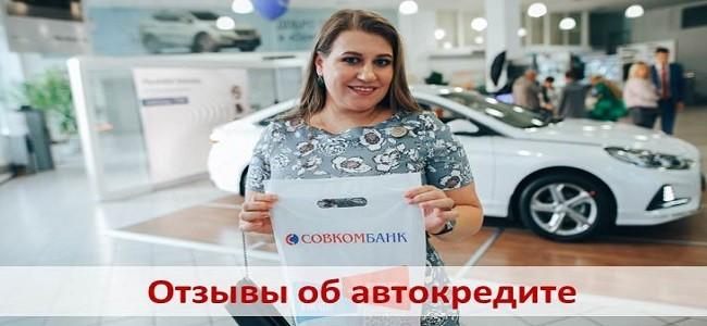 Отзывы об Автокредите в Совкомбанке