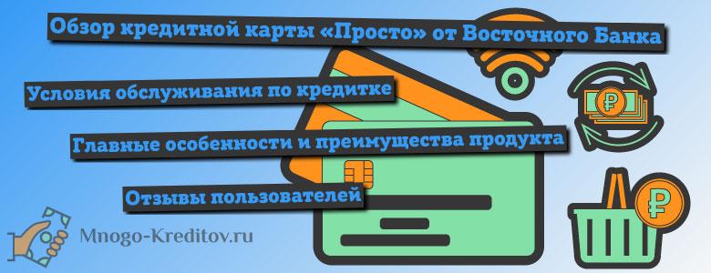 Кредитная карта «Просто» от Восточного Банка - условия и отзывы