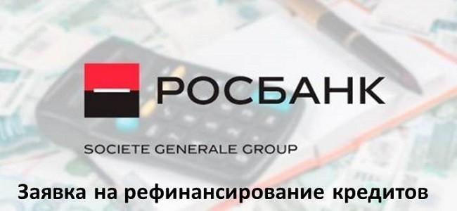 Онлайн заявка на рефинансирование кредитов других банков в Росбанке