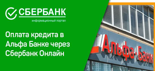 Оплатить кредит Альфа Банка онлайн через карту Сбербанка