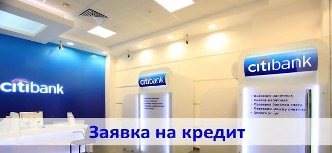 Взять кредит наличными в Ситибанке