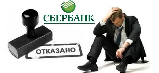 По вашей заявке на кредит принято отрицательное решение - Сбербанк
