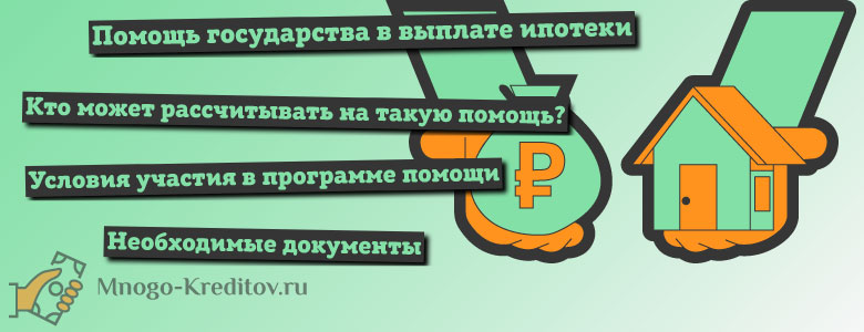 Программа помощи государства в выплате ипотеки в 2018 году - условия реструктуризации