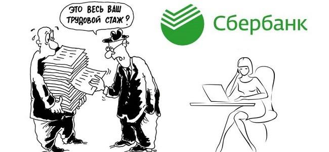 Стаж работы для кредита в Сбербанке