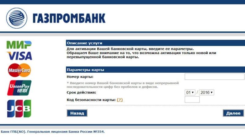 Зарплатная карта Газпромбанка: условия