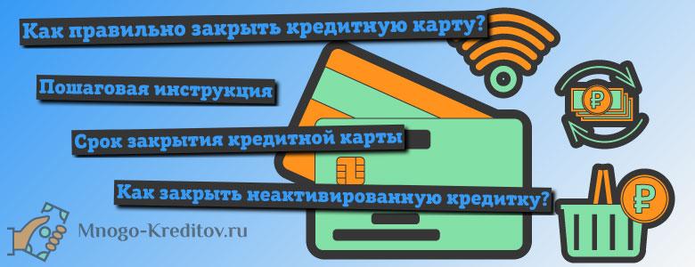 Как правильно закрыть кредитную карту и погасить долги?